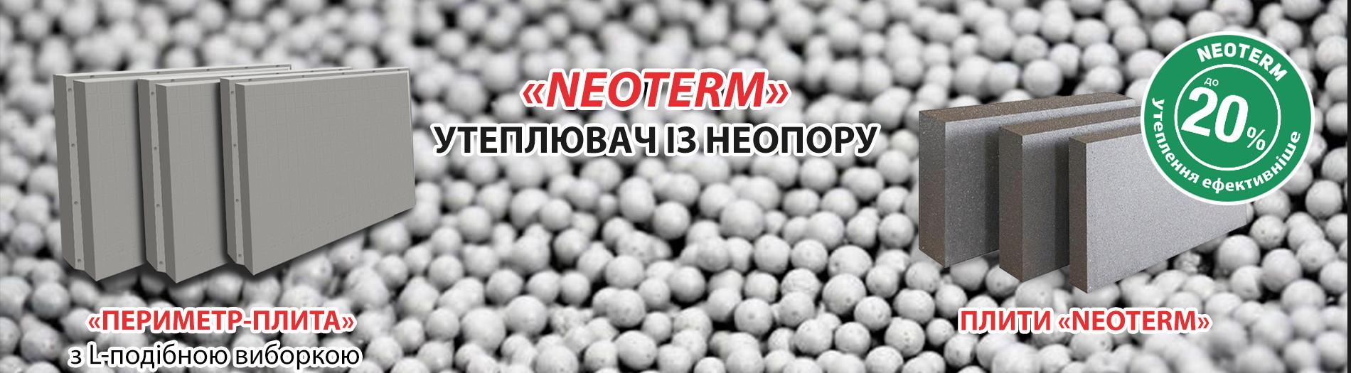 Плити из неопора «Neoterm»